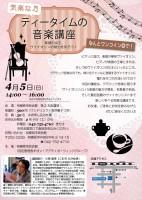 茶会風音楽講座チラシ