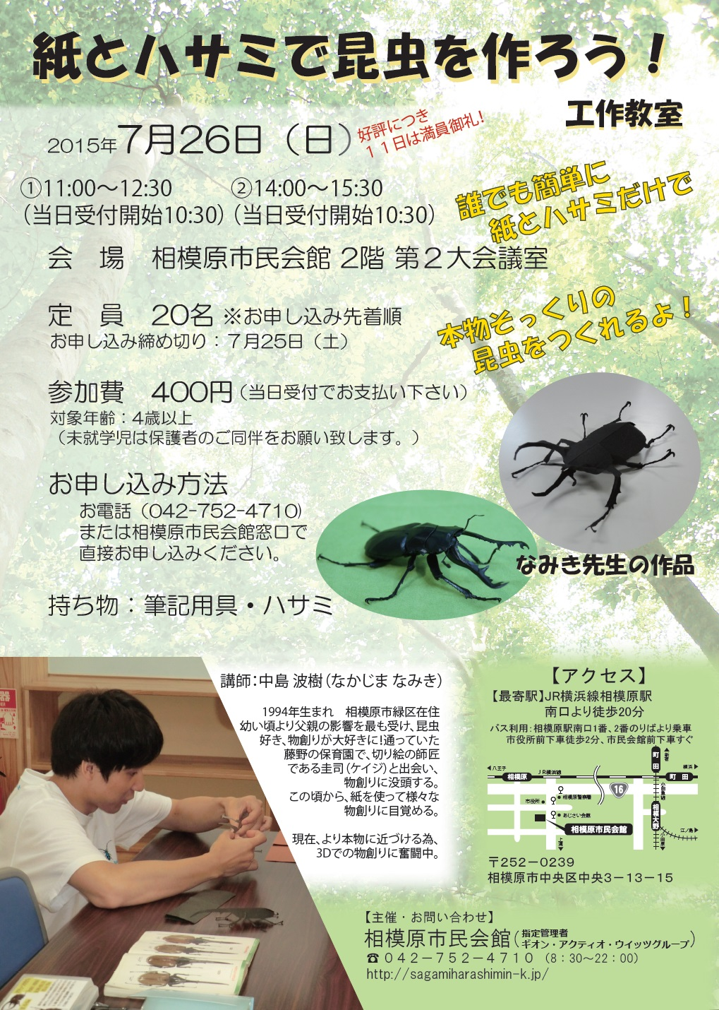 昆虫工作教室チラシ