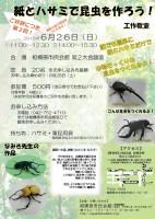 紙とハサミで昆虫を作ろう!工作教室チラシ