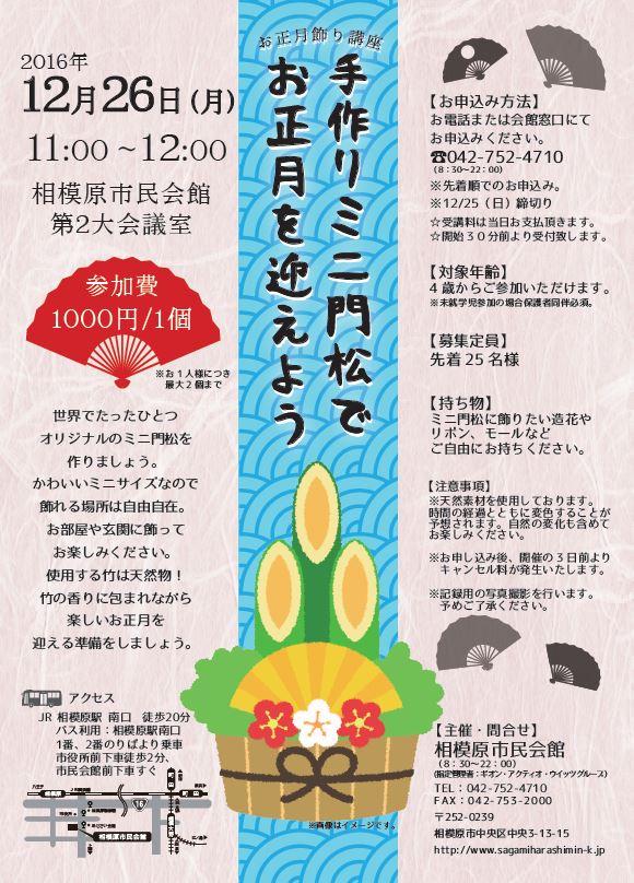 お正月飾り講座 ~手作りミニ門松でお正月を迎えよう~