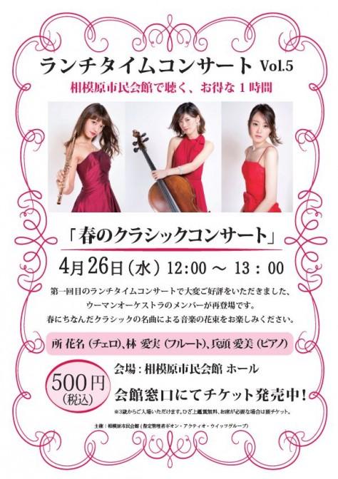 ランチタイムコンサート春のクラシックチラシ