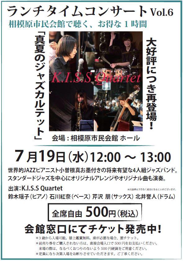 ランチタイムコンサート真夏のジャズカルテットチラシ