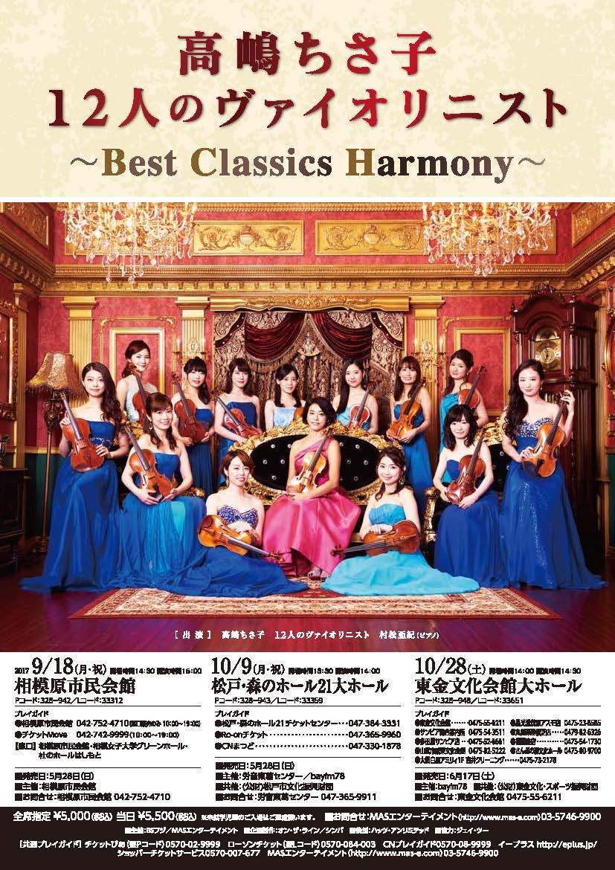 高嶋ちさ子 12人のヴァイオリニストコンサート2017チラシ