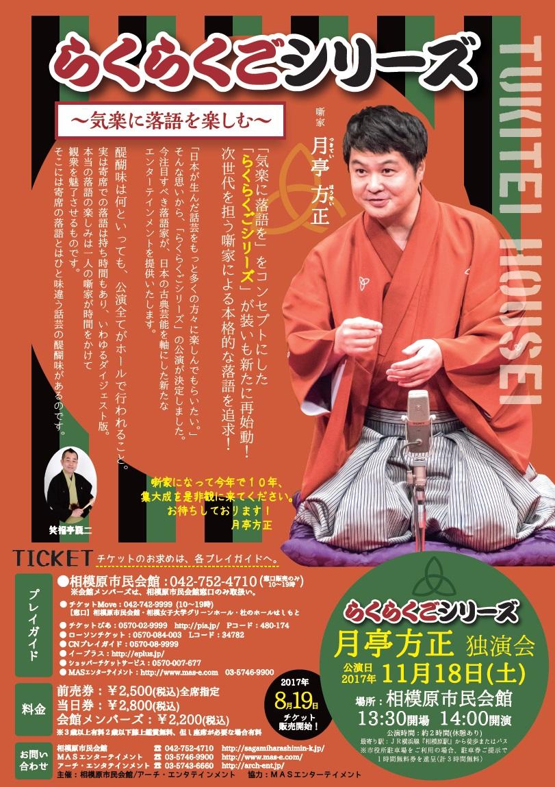 20170603_sagamihara_A4_ol