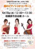 ランチタイムコンサートVOL.9「春のピアノトリオコンサート」チラシ