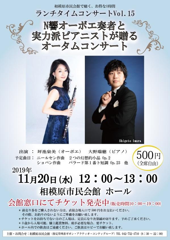 ランチタイムコンサート N響オーボエ奏者と実力派ピアニストが贈るオータムコンサートチラシ
