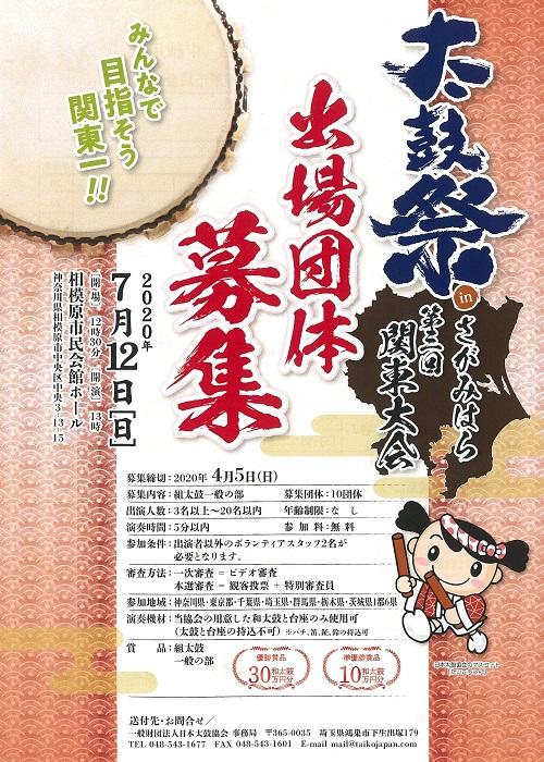 太鼓祭inさがみはら第3回関東大会チラシ