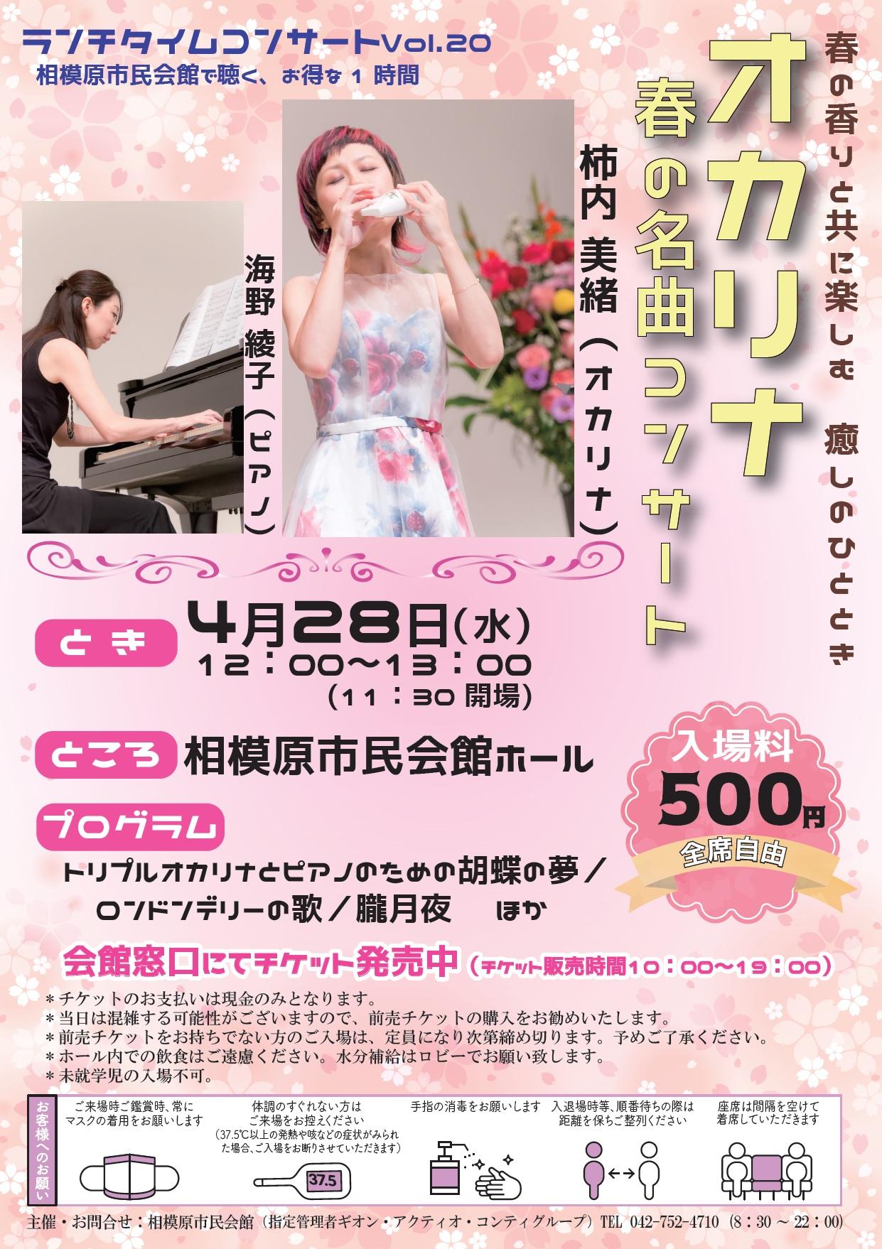 ランチタイムコンサート オカリナ春の名曲コンサートチラシ