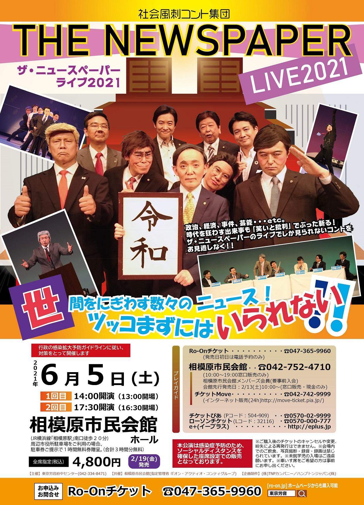 ザ・ニュースペーパーLIVE2021
